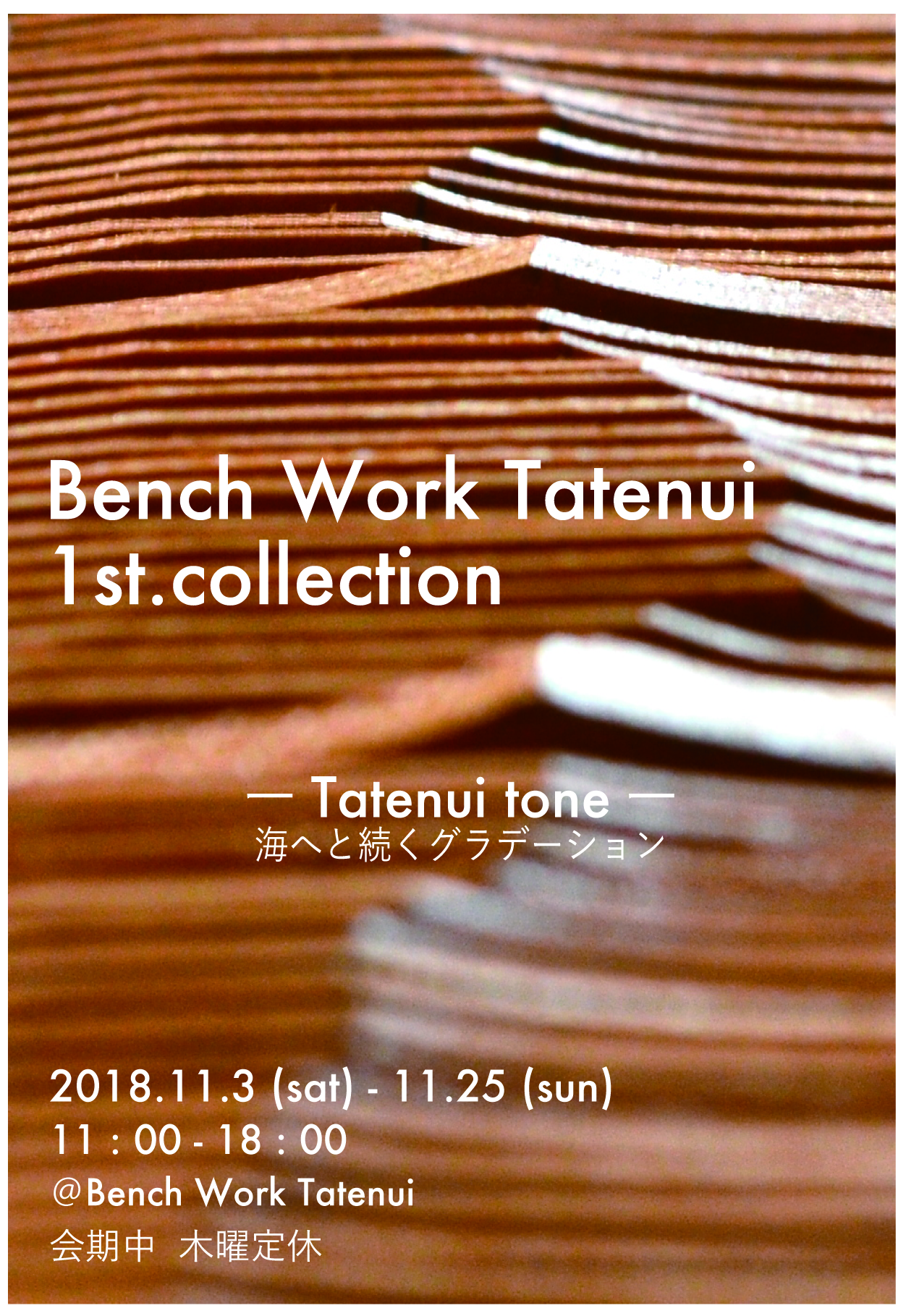 Bench Work Tatenui 1st.collection -Tatenui tone-海へと続くグラーデーション
